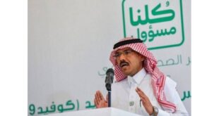 متحدث-الصحة-السعودية-